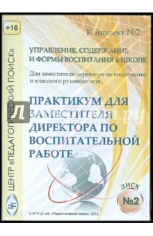 Управление, содержание и формы воспитания в школе. Диск 2 (CD)