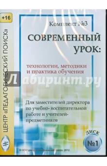 Технологии, методики и сценарии обучения. Диск 1 (CD)