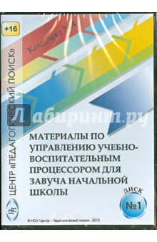 Управление учебно-воспитательным процессом в начальной школе. Диск 1 (CD) cd диск guano apes offline 1 cd