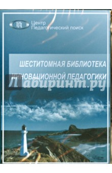 Шеститомная библиотека инновационной педагогики (CD) управление современной школой диск 2 cd