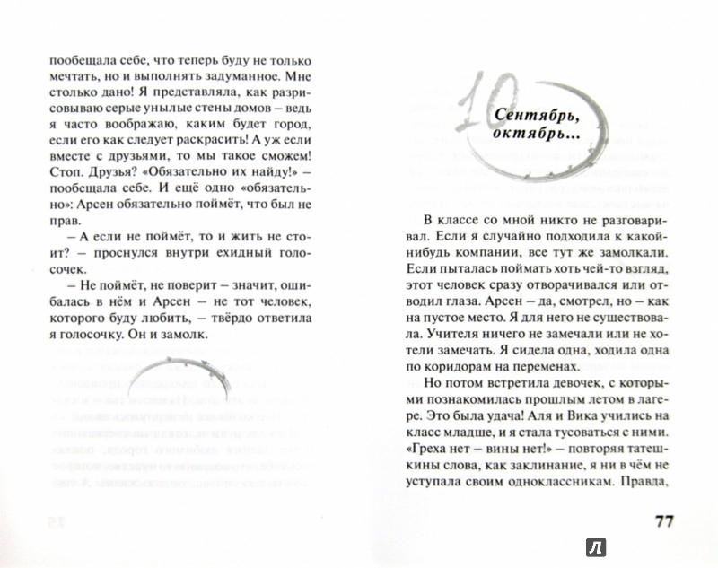 Иллюстрация 1 из 12 для Мне 14 уже два года - Ирина Костевич | Лабиринт - книги. Источник: Лабиринт