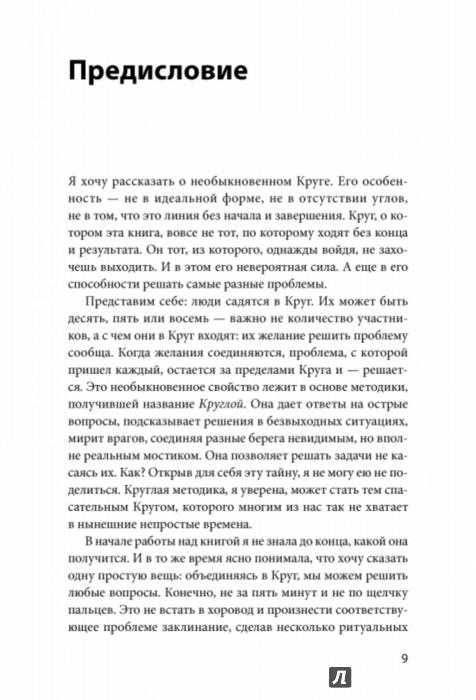 Иллюстрация 1 из 10 для Круглая методика. Как сохранить драйв в тяжелые времена - Юлия Чемеринская | Лабиринт - книги. Источник: Лабиринт