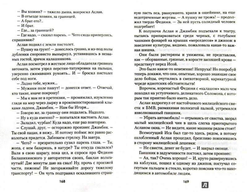 Иллюстрация 1 из 7 для Канарский вариант - Андрей Молчанов | Лабиринт - книги. Источник: Лабиринт