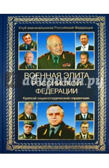 Военная элита Российской Федерации