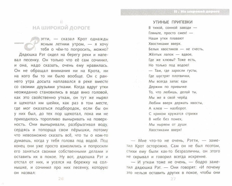 Иллюстрация 1 из 13 для Ветер в ивах - Кеннет Грэм | Лабиринт - книги. Источник: Лабиринт