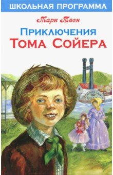 Купить Приключения Тома Сойера, Стрекоза, Приключения. Детективы