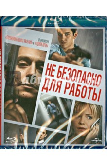 Zakazat.ru: Не безопасно для работы (Blu-ray). Джонстон Джо