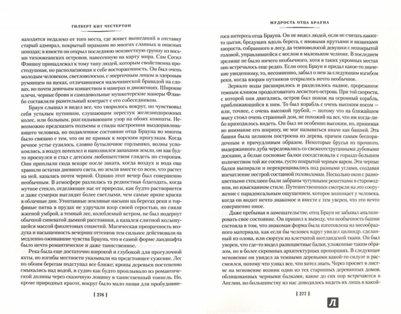 Иллюстрация 1 из 27 для Все расследования отца Брауна - Гилберт Честертон   Лабиринт - книги. Источник: Лабиринт