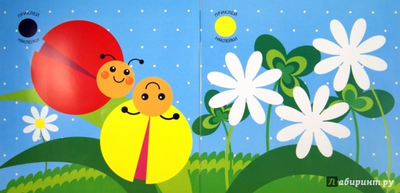 Иллюстрация 1 из 37 для Луг. Подбери и наклей кружочки | Лабиринт - книги. Источник: Лабиринт