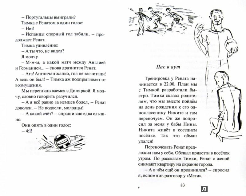 Иллюстрация 1 из 25 для Футбольное поле - Аделия Амраева   Лабиринт - книги. Источник: Лабиринт