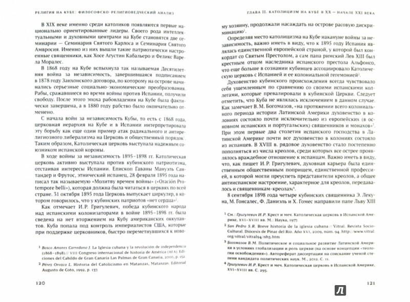 Иллюстрация 1 из 9 для Религия на Кубе: философско-религиоведческий анализ - Антон Данненберг | Лабиринт - книги. Источник: Лабиринт