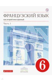 Французский язык как второй иностранный. 6 класс. Учебник. В 2-х частях. Часть 1. Вертикаль. ФГОС