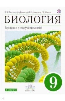 Биология. Введение в общую биологию. 9 класс. Учебник. ФГОС