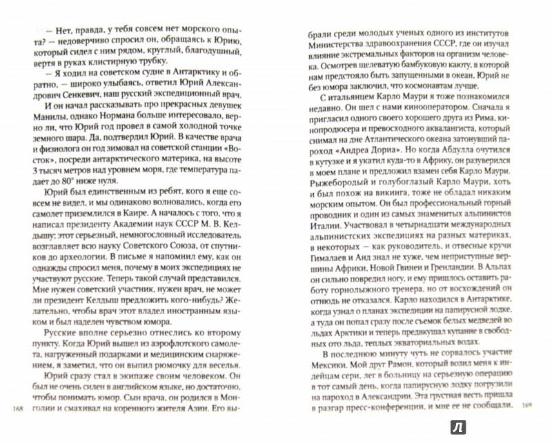Иллюстрация 1 из 16 для Ра - Тур Хейердал | Лабиринт - книги. Источник: Лабиринт