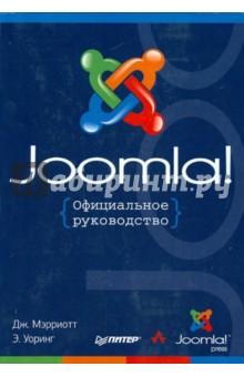 Joomla! Официальное руководство