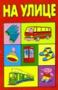 Скачать На улице Лада Москва Развивающая книжка для самых Бесплатно