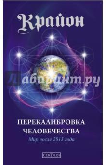Крайон. Книга 13. Перекалибровка человечества. Мир после 2013 года