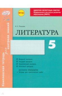 Литература. 5 класс. Комплексная тетрадь для контроля знаний. ФГОС