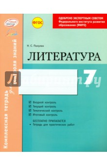Литература. 7 класс. Комплексная тетрадь для контроля знаний. ФГОС