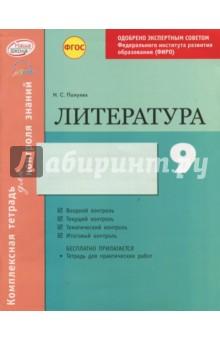 Литература. 9 класс. Комплексная тетрадь для контроля знаний. ФГОС художественная литература для 9 лет
