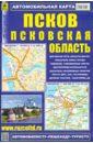 Обложка Псков. Псковская область. Автомобильная карта