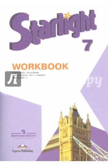 Английский язык. 7 класс. Рабочая тетрадь для организаций и школ с углубленным изучением англ. языка matrix 7 workbook новая матрица английский язык 7 класс рабочая тетрадь