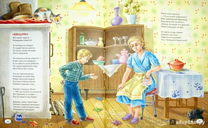 Иллюстрация 1 из 34 для Мой мишка - Зинаида Александрова | Лабиринт - книги. Источник: Лабиринт