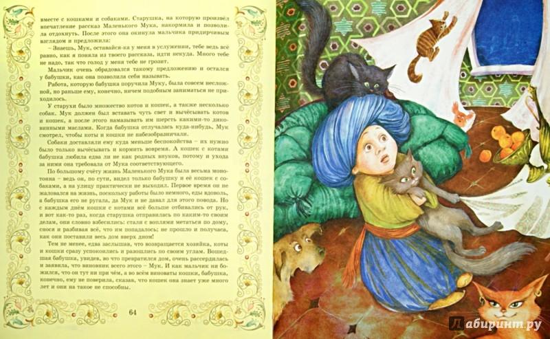Иллюстрация 1 из 6 для Сказки любимых писателей - Перро, Гауф, Уайльд | Лабиринт - книги. Источник: Лабиринт