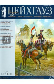 Журнал Старый Цейхгауз №1 (57). 2014 цена