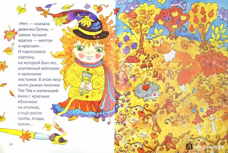 Иллюстрация 1 из 16 для Времена года - Мария Коваленко | Лабиринт - книги. Источник: Лабиринт
