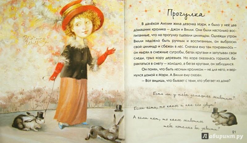 Иллюстрация 1 из 44 для Сказки белого кролика - Сергей Буйный | Лабиринт - книги. Источник: Лабиринт