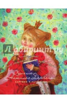 Сказки для маленьких принцесс. Картины в рассказах