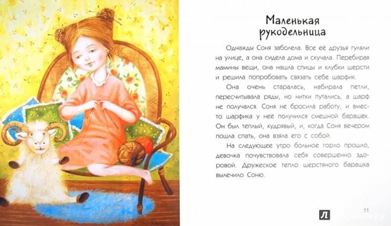 Иллюстрация 1 из 18 для Сказки для маленьких принцесс. Картины в рассказах - Сергей Буйный | Лабиринт - книги. Источник: Лабиринт