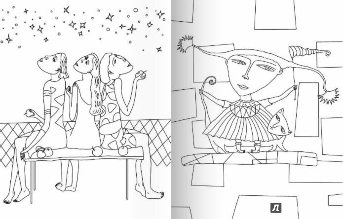 Иллюстрация 1 из 2 для Раскраска от художника Александра Сулимова | Лабиринт - книги. Источник: Лабиринт