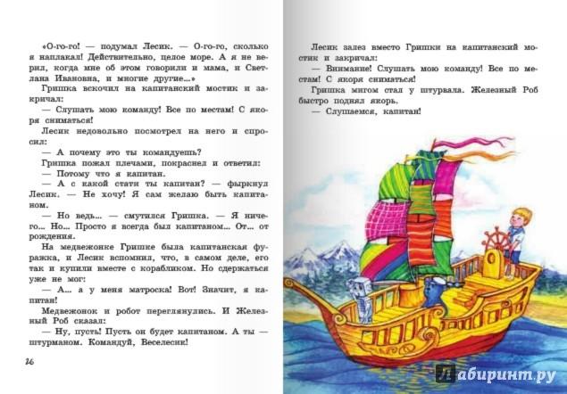 Иллюстрация 1 из 5 для Алексей, Веселесик и Жар-Птица-Шутница - Всеволод Нестайко | Лабиринт - книги. Источник: Лабиринт