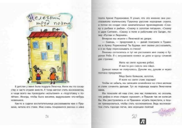 Иллюстрация 1 из 7 для Веселые истории - Виталий Кириченко | Лабиринт - книги. Источник: Лабиринт