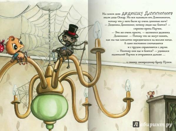 Иллюстрация 1 из 17 для  | Лабиринт - книги. Источник: Лабиринт