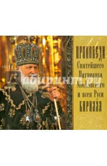 Проповеди Святейшего Патриарха Кирилла. Выпуск 2 (CDmp3)