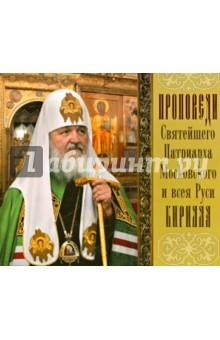 Проповеди Святейшего Патриарха Кирилла. Выпуск 9 (CDmp3) barum bravuris 2 в днепропетровске