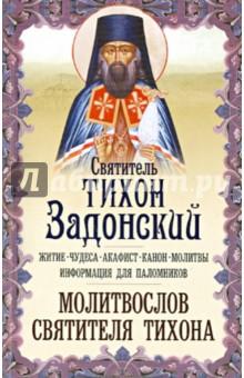 Святитель Тихон Задонский. Житие, чудеса, акафист, молитвы, информация для паломников, молитвослов