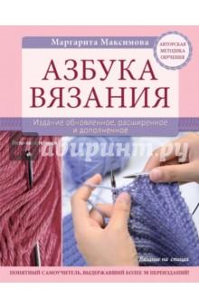 Азбука вязания. Издание обновленное, расширенное и дополненное книги эксмо рисование первые шаги обновленное издание