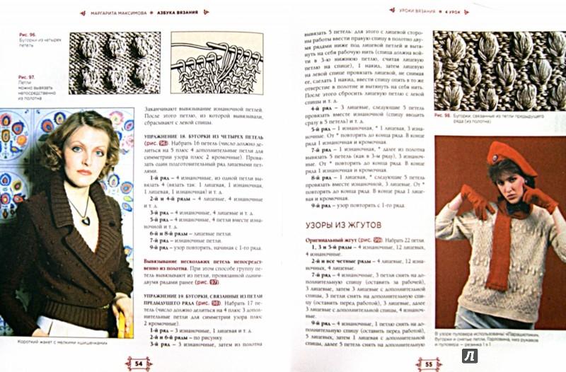 Иллюстрация 1 из 6 для Азбука вязания. Издание обновленное, расширенное и дополненное - Маргарита Максимова   Лабиринт - книги. Источник: Лабиринт