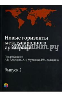 Новые горизонты международного арбитража. Сборник статей. Выпуск 2