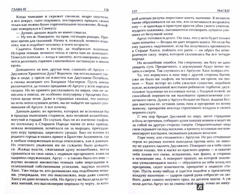 Иллюстрация 1 из 6 для Эпоха последних слов - Дмитрий Тихонов | Лабиринт - книги. Источник: Лабиринт