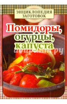 Помидоры, огурцы, капуста олег толстенко 100 фантастических рецептов из огурцов
