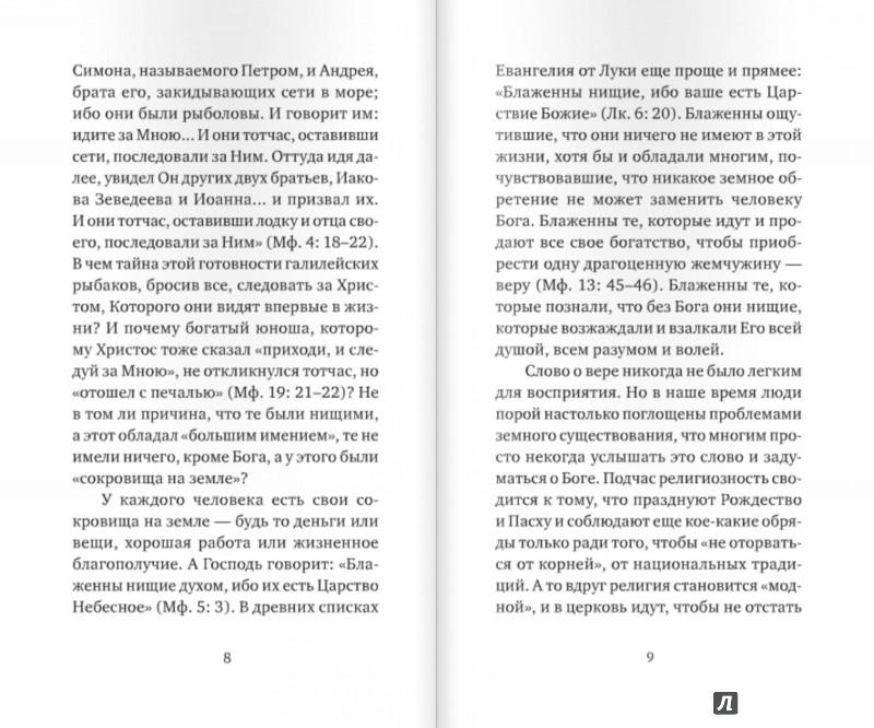 Иллюстрация 1 из 5 для Во что верят православные христиане - Иларион Митрополит   Лабиринт - книги. Источник: Лабиринт