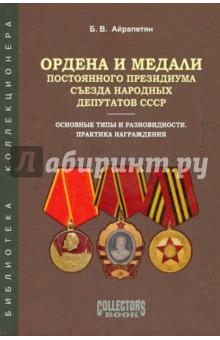 Ордена и медали Постоянного Президиума Съезда народных депутатов СССР