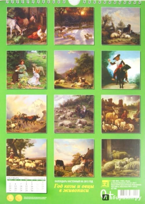Иллюстрация 1 из 15 для Календарь настенный 2015.  Год козы и овцы в живописи (11503)   Лабиринт - сувениры. Источник: Лабиринт