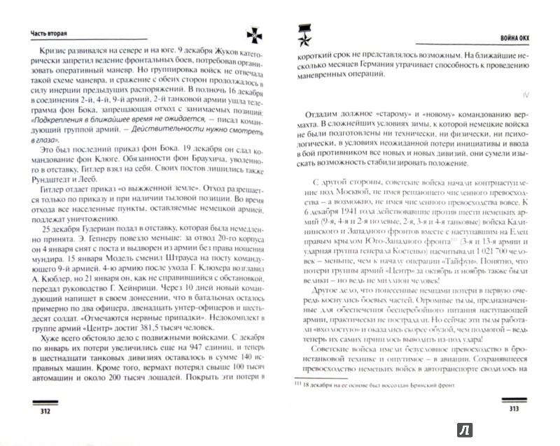 Иллюстрация 1 из 5 для Вторая Мировая - война между реальностями - Сергей Переслегин | Лабиринт - книги. Источник: Лабиринт