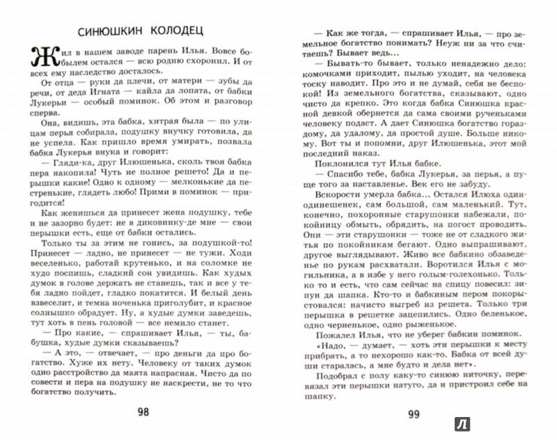 Иллюстрация 1 из 14 для Медной горы Хозяйка - Павел Бажов   Лабиринт - книги. Источник: Лабиринт